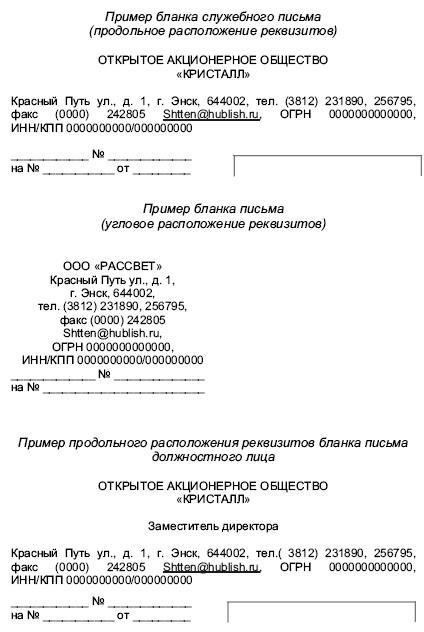 образец служебного письма бланк