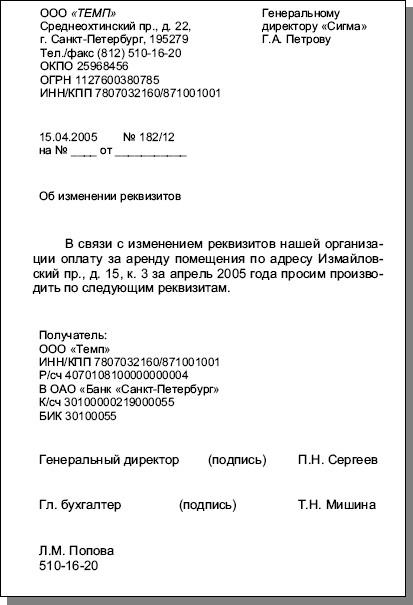 образец деловой переписки письмо - фото 7