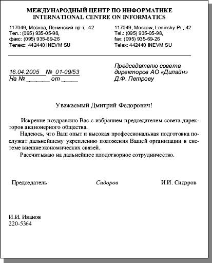 гарантийное письмо о финансировании конкурсного производства образец