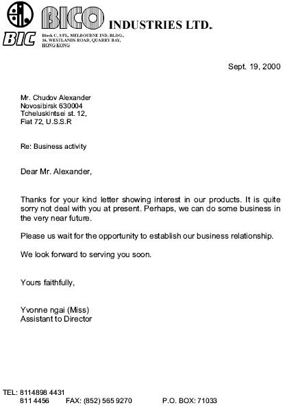 письмо заказ зарубежному партнеру образец