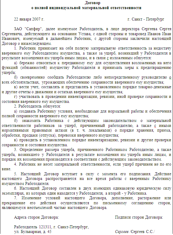 образец договора подряда с бухгалтером образец