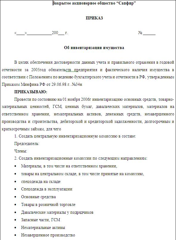 протокол о проведении инвентаризации образец