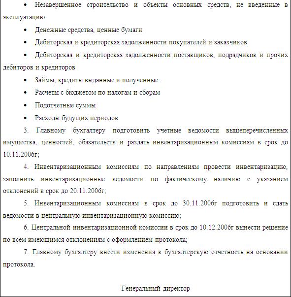приказ о проведении годовой инвентаризации в бюджетном учреждении образец - фото 4