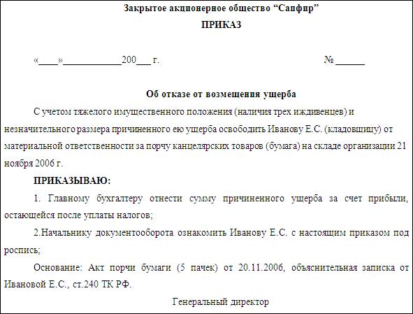 приказ о возложении полной материальной ответственности образец