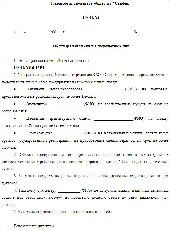 приказ на проведение инвентаризации кассы образец