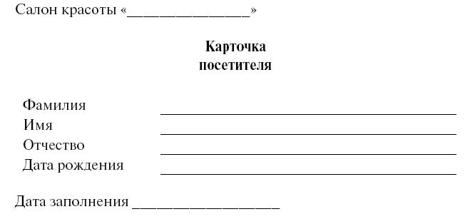анкета косметолога бланк - фото 5