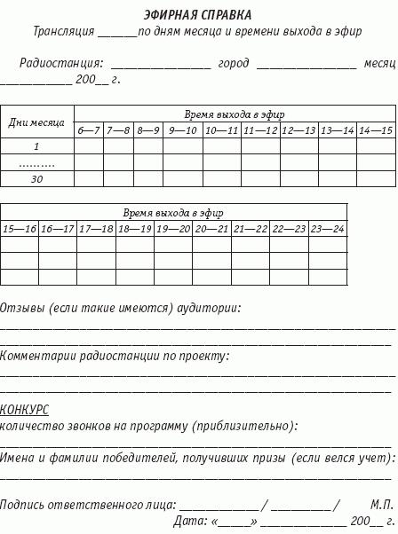 эфирная справка телеканала образец img-1