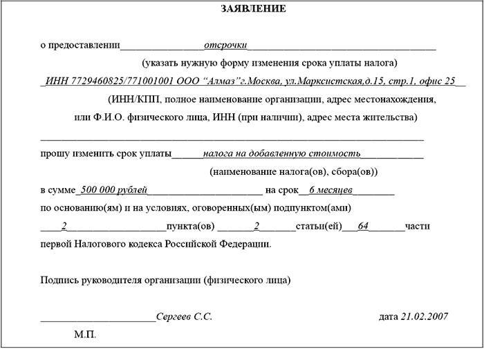 заявление о предоставлении рассрочки по уплате налога образец - фото 10