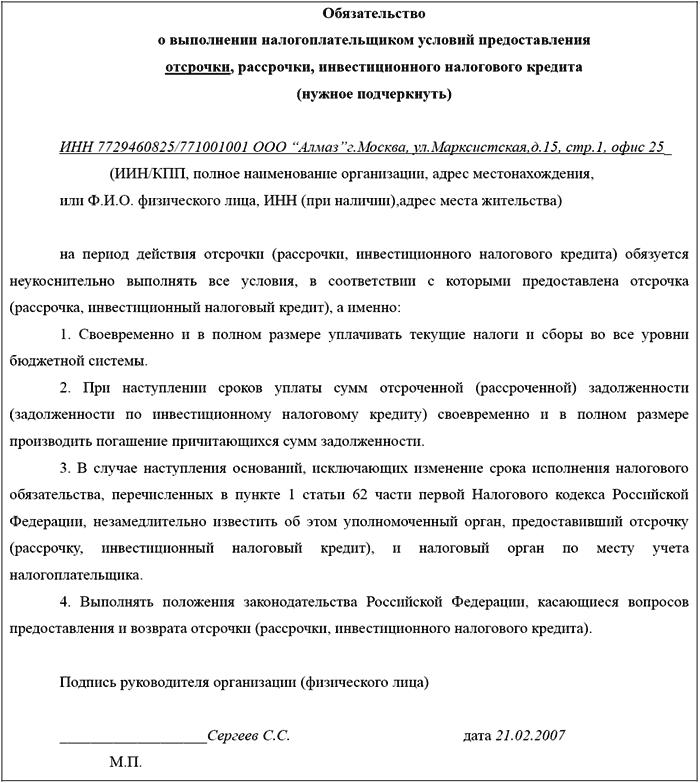 заявление о предоставлении рассрочки по уплате налога образец - фото 11
