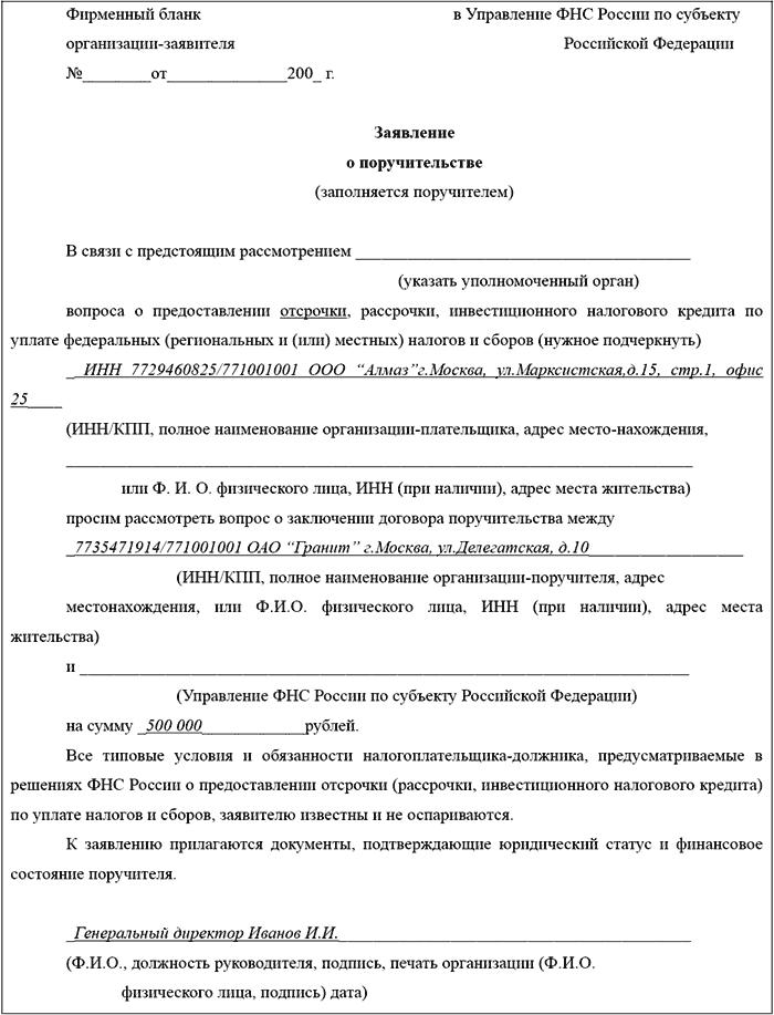 Заявление о предоставлении рассрочки по уплате налога образец