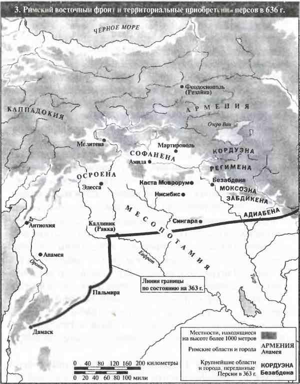 столетия римской гегемонии