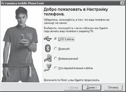 Программу для переноса данных с компьютера на телефон
