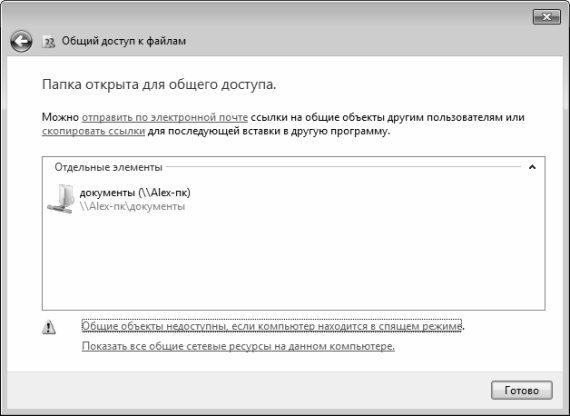 Как сделать программы для одного пользователя