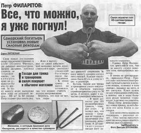 ПЕТР ФИЛАРЕТОВ КНИГИ СКАЧАТЬ БЕСПЛАТНО